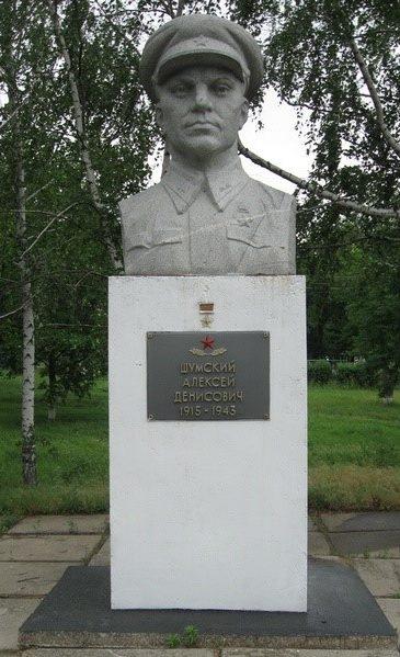 Бюст уроженца села Героя Советского Союза А.Д. Шумского