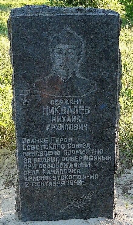 Памятник Герою Советского Союза Николаеву М.А.