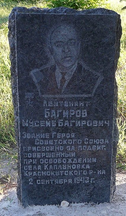 Памятник Герою Советского Союза Багирову М.Б.