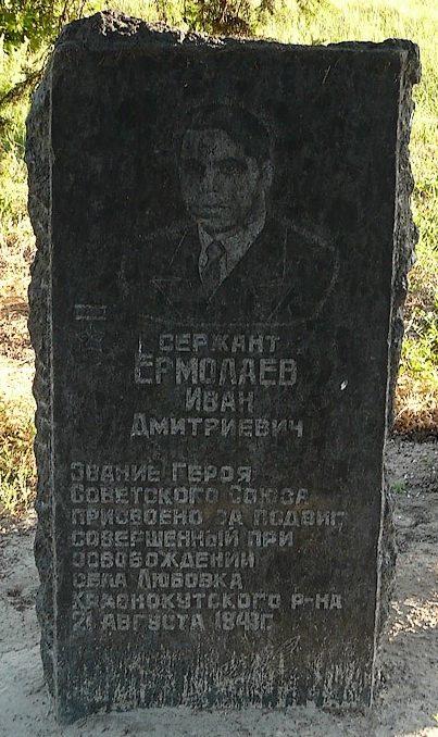 Памятник Герою Советского Союза Ермолаеву И.Д.