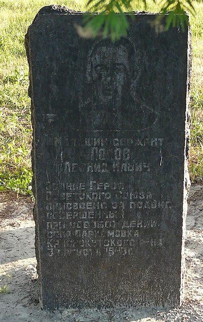 Памятник Герою Советского Союза Попову Л.И.