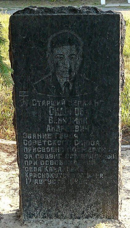 Памятник Герою Советского Союза Сидорову В. А.