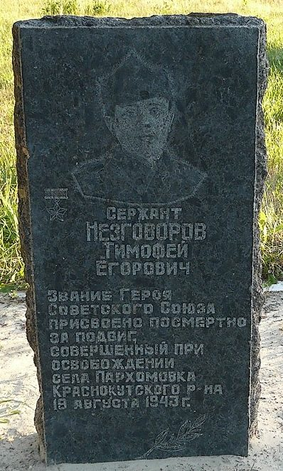 Памятник Герою Советского Союза Незговорову Т.Е.