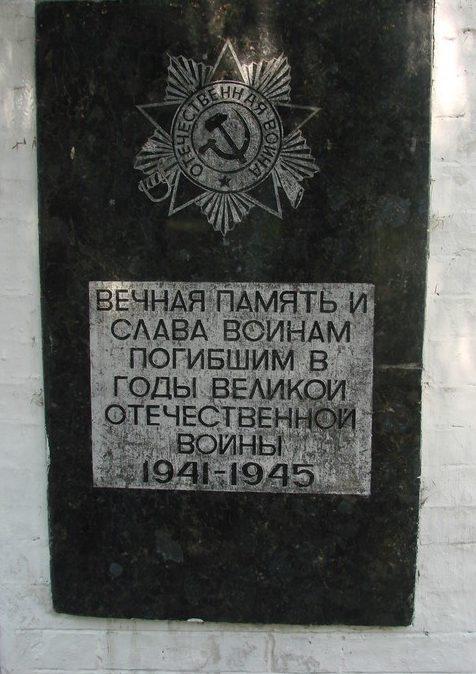 Фрагмент мемориала