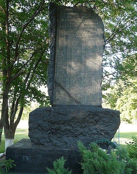 Стела с именами похороненных воинов