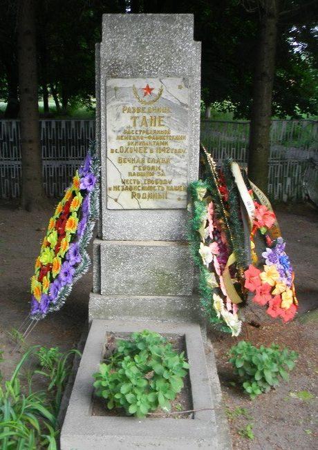 с. Охочее Нововодолажского р-на. Могила разведчицы Тани, погибшей в 1942 г.