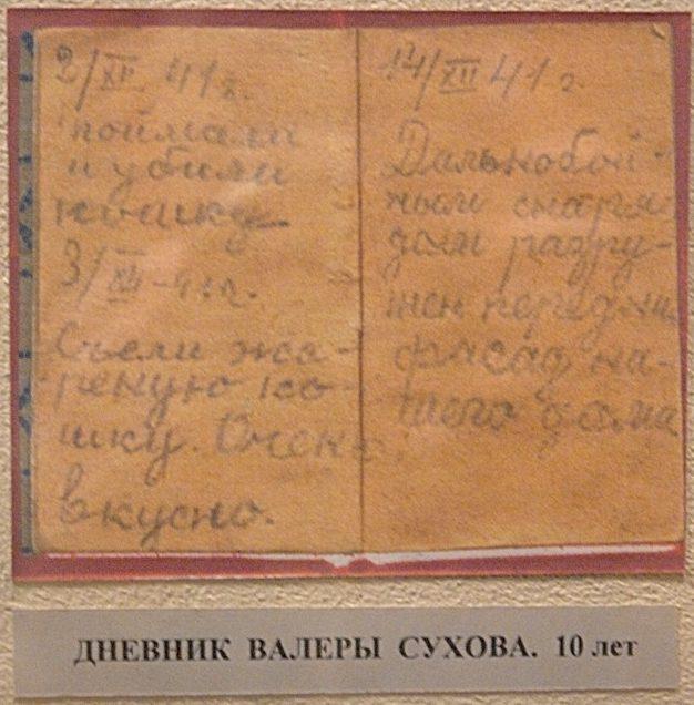 Дневник Валеры Сухова, 10 лет