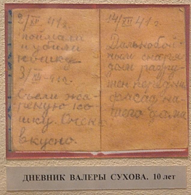 Дневника Валеры Сухова