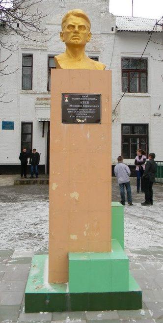 п. Краснопавловка Лозовского р-на. Бюст Герою Советского Союза Азеву М. Е., который погиб при освобождении поселка 27 февраля 1943 года