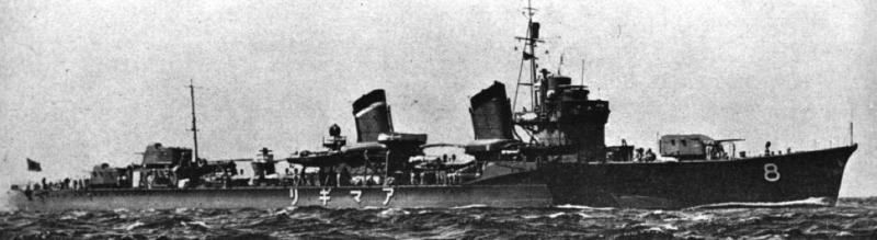 Эскадренный миноносец «Amagiri»