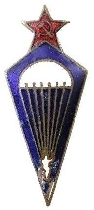 Аверс и реверс знака «Парашютист» образца 1931 года.