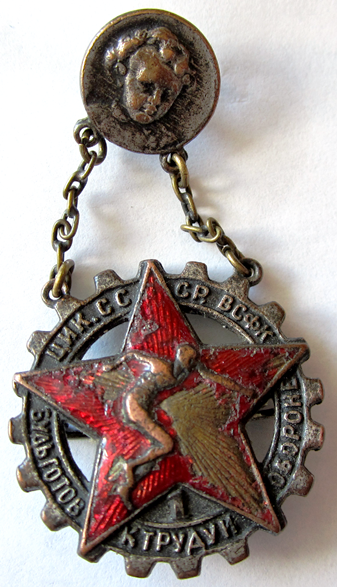 Аверс и реверс знака «Будь готов к труду и обороне» I ступени образца 1934 года.