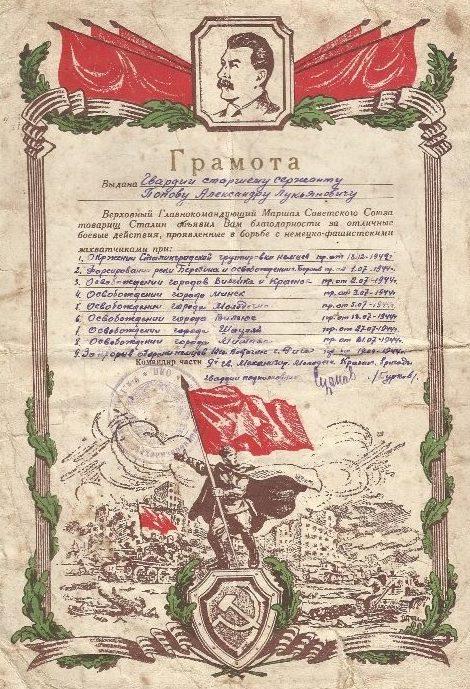 Грамота товарища Сталина.
