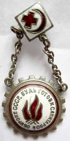 Аверс и реверс знака «Будь готов к санитарной обороне СССР» образца 1935 года.