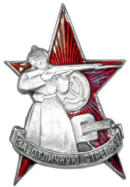Знак «За отличную стрельбу» 1-го года обучения образца 1926 года.