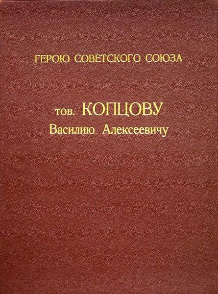 Ранняя папка-обложка Большой Грамоты ПВС СССР.