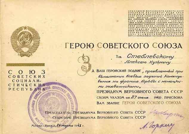 Второй разворот Малой Грамоты ПВС СССР о присвоении звания Герой Советского Союза.