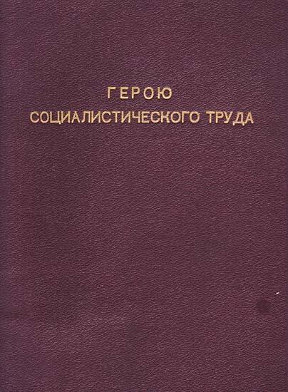 Обложка Большой Грамоты ПВС СССР.