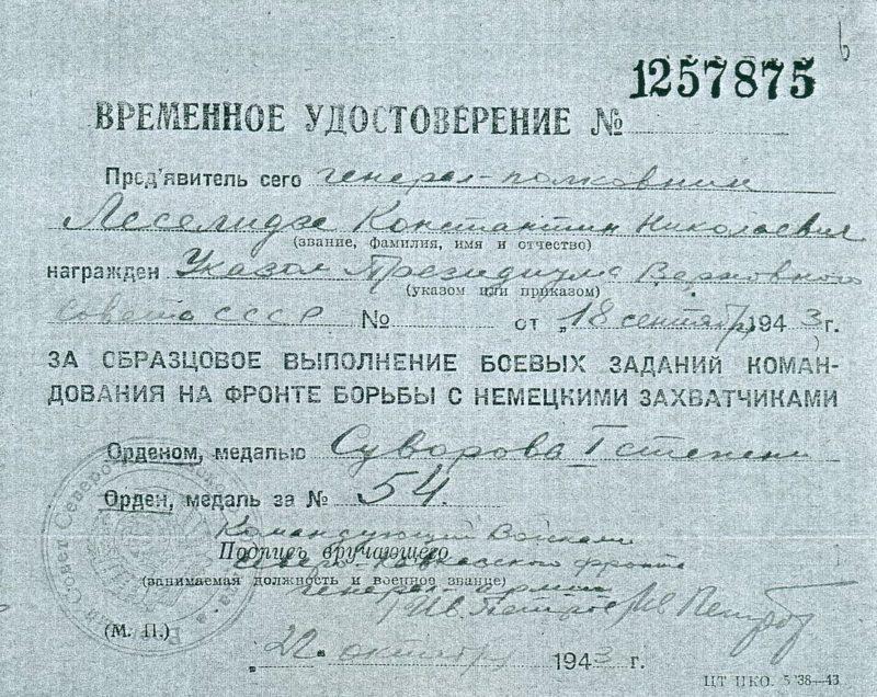 Временное удостоверение к ордену Суворова I степени.