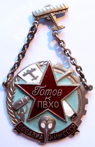 Аверс и реверс знака «Готов к ПВХО» I ступени образца 1935 года.