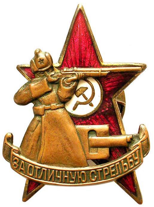 Аверс и реверс знака «За отличную стрельбу» 2-го года обучения образца 1926 года.