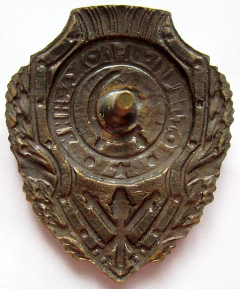 Аверс и реверс знака «Отличный пожарник».