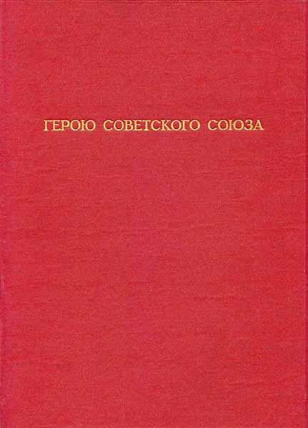 Поздняя папка-обложка Большой Грамоты ПВС СССР.