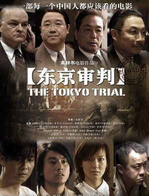 Токийский суд