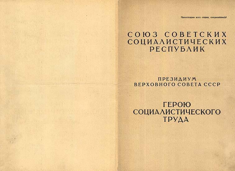 Титульный лист Большой Грамоты ПВС СССР о присвоении звания героя Социалистического Труда