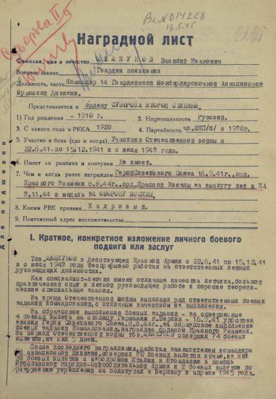 Наградной лист к ордену Суворова II степени.