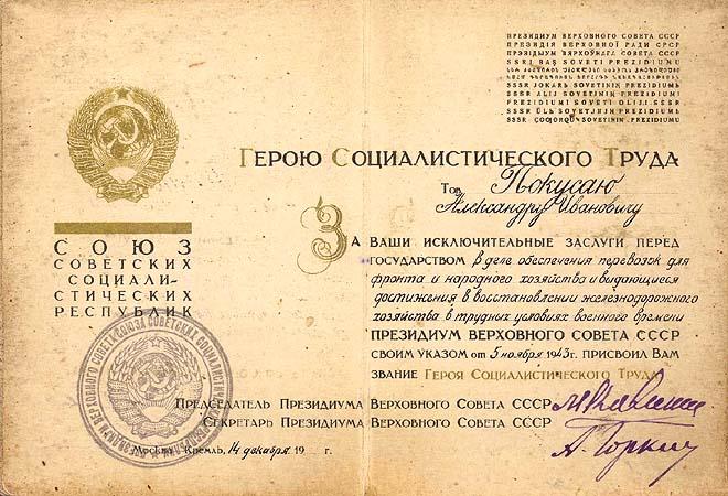 Разворот Большой Грамоты ПВС СССР о присвоении звания Героя Социалистического Труда.