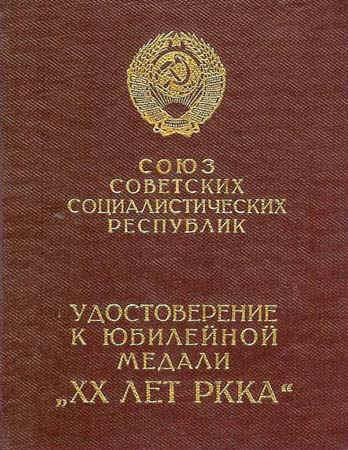Удостоверение к медали ХХ лет РККА