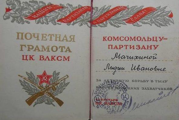 Почетная грамота ЦК ВЛКСМ.