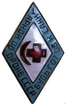 Аверс и реверс знака «Будь готов к санитарной обороне СССР» образца 1945 года.