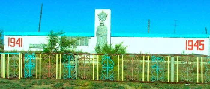 с. Кундыз Абайского р-на. Памятник «Неизвестный солдат».