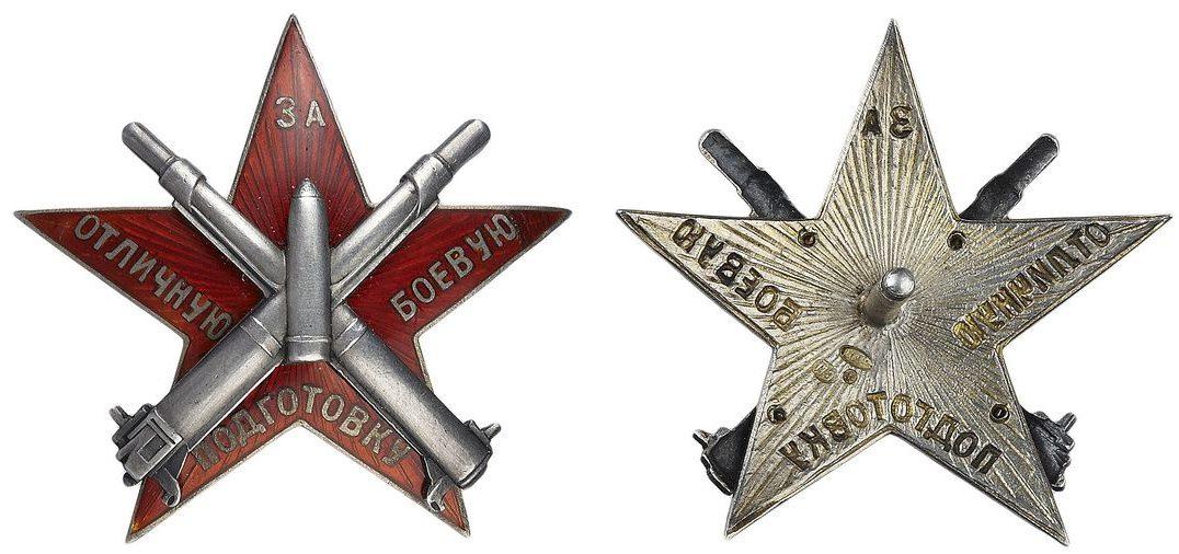 Аверс и реверс знака «За отличную боевую подготовку».