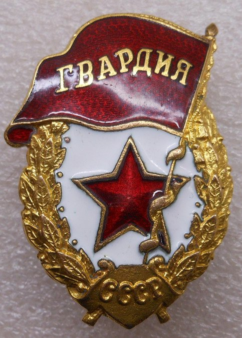 Аверс и реверс знака «Гвардия» образца 1942 года.