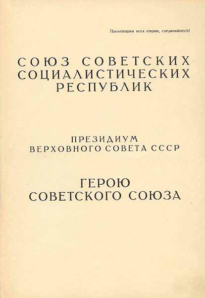 Титульный лист Большой Грамоты ПВС СССР о присвоении звания Герой Советского Союза.