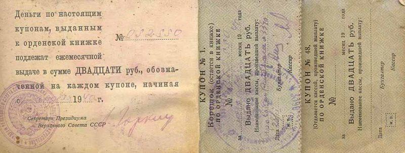 Купоны на получение выплат за военную награду.