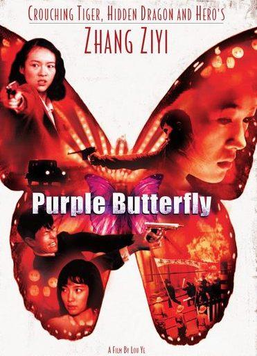 Пурпурная бабочка