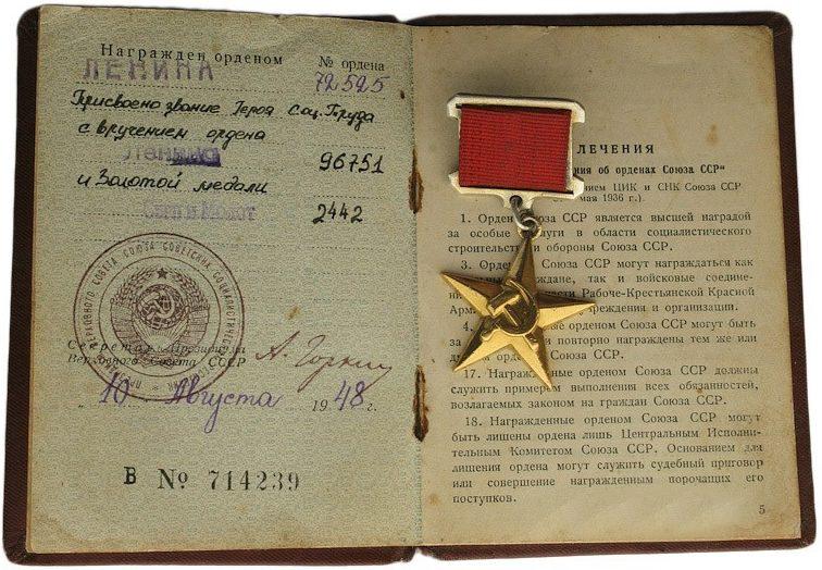 Орденская книжка Героя Социалистического труда.