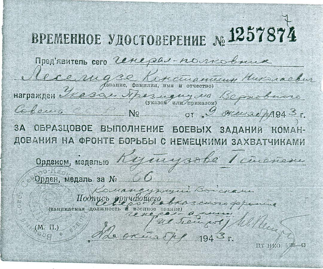 Временное удостоверение к ордену Кутузова I степени.