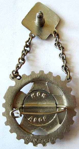 Аверс и реверс знака «Готов к труду и обороне» образца 1936 года.