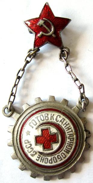Аверс и реверс знака «Готов к санитарной обороне СССР» I ступени образца 1934 года.