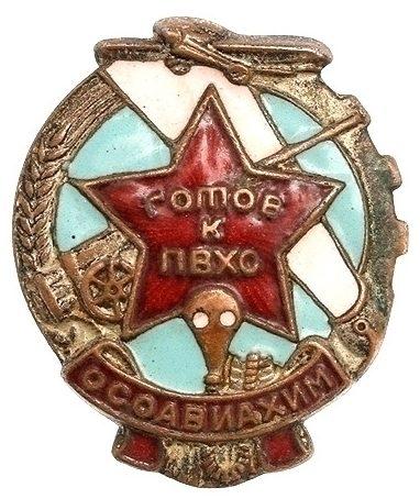 Аверс и реверс знака «Готов к ПВХО» I ступени образца 1939 года.