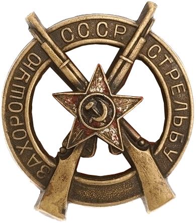 Знаки «За хорошую стрельбу» образца 1928 года.