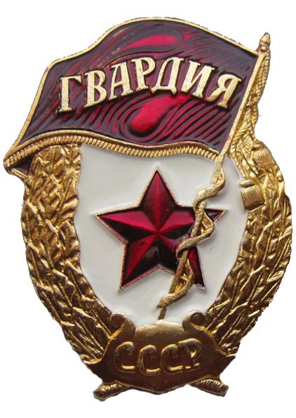 Знак «Гвардия» послевоенного выпуска.