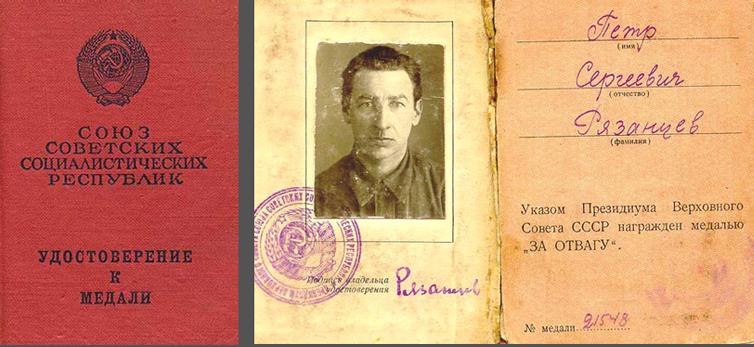 Удостоверение к медали «За отвагу».