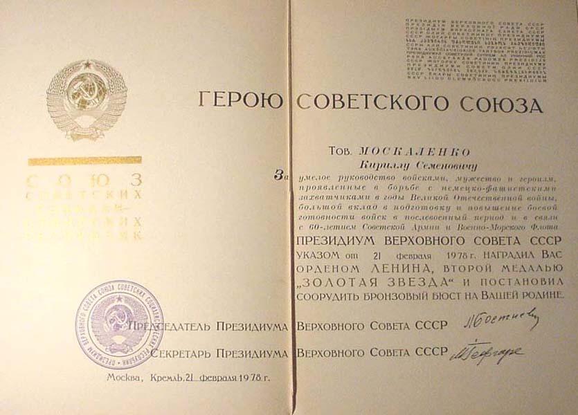 Разворот Большой Грамоты ПВС СССР при повторном награждении. В тексте Грамоты был отмечен факт сооружения бронзового бюста на родине дважды Героя.