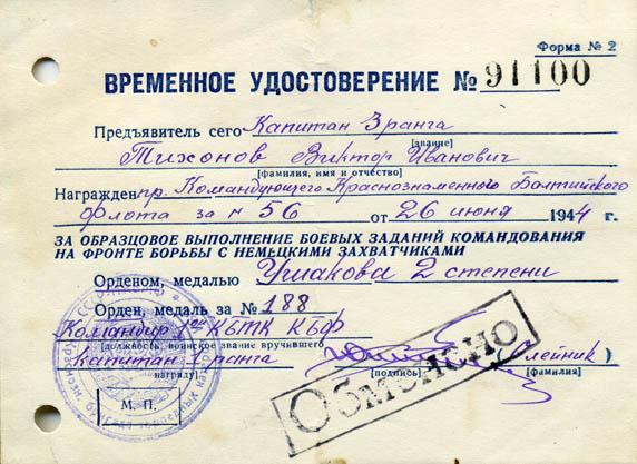 Временное удостоверение к ордену Ушакова II степени.